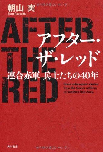 アフター・ザ・レッド  連合赤軍兵士たちの40年