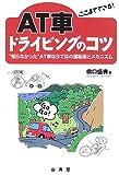 """ここまでできる!AT車ドライビングのコツ―""""知らなかった""""AT車ならではの運転術とメカニズム (Sankaido motor books―4 wheels)"""