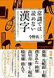 常識では読めない漢字