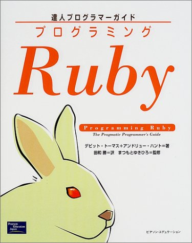 プログラミングRuby