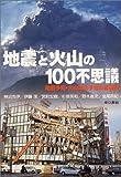 地震と火山の100不思議—地震予知・火山噴火予知の最前線