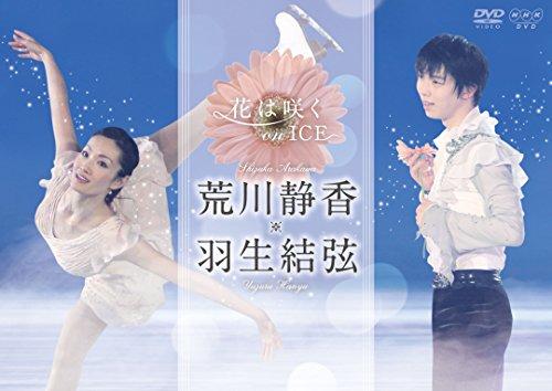 花は咲く on ICE ~荒川静香 羽生結弦~ [DVD] -