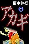 アカギ-闇に降り立った天才 9 (highstone comic)