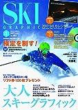 スキーグラフィック 2017年 01月号 雑誌 /芸文社 4910153970173