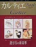 カルティエBook—選び方の新基準 (Miss books)