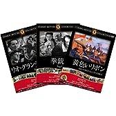999名作映画DVD3枚パック HOP-025 黄色いリボン/拳銃無宿/リオ・グランデの砦 【DVD】