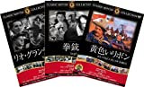 999名作映画DVD3枚パック 黄色いリボン/拳銃無宿/リオ・グランデの砦 【DVD】HOP-025