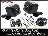 【ワイヤレスキット付】トヨタ 純正カーナビ対応 高画質 CCDバックカメラ & フロントカメラ & 埋込型 サイドカメラ セット 車載用 接続アダプタセット 広角170°/高画質CCDセンサー