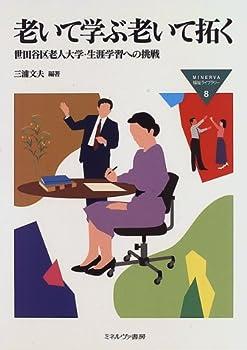老いて学ぶ老いて拓く―世田谷区老人大学・生涯学習への挑戦 (MINERVA福祉ライブラリー)
