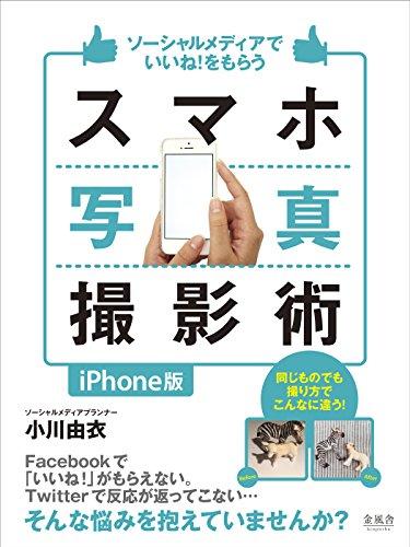 ネタリスト(2019/07/26 08:00)iPhone写真家に刺激、世界的な写真コンテストで入選した日本人