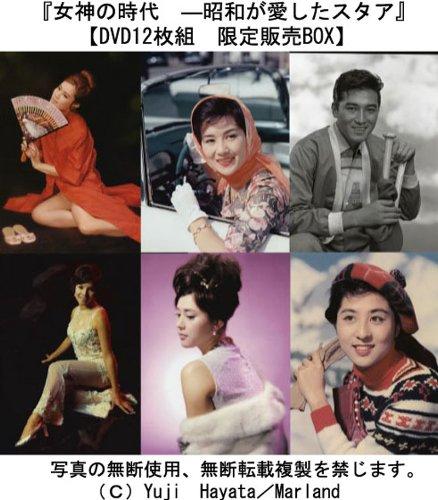 『女神の時代 ―昭和が愛したスタア』 映画が最も輝いていた昭和という時代!!その輝きをスタアの写真、映画資料で辿る旅がこのDVDセットで始まる!!【DVD12枚組 限定販売BOX】
