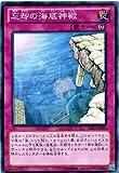 【 遊戯王 カード 】 《 忘却の海底神殿 》(ノーマル)【海皇の咆哮】sd23-jp033