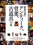 逸品礼讃 Vol.2散歩で巡る アンティーク・骨董・古道具の店 (SAN-EI MOOK)