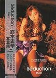 鈴木史華写真集[CD-ROM付]
