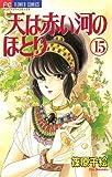 天は赤い河のほとり(15) (フラワーコミックス)