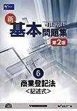 """司法書士新・基本問題集〈6〉商業登記法""""記述式"""""""
