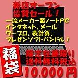 オープン記念セール1万円福袋・Office2010バンドル【中古】【送料無料】【ノートパソコン】★オープン記念セール1万円福袋★【57%OFF】