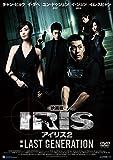 映画版 アイリス2:LAST GENERATION[DVD]