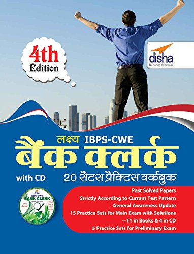 Lakshya IBPS Bank Clerk Preliminary & Mains - 20 Practice Sets Workbook with CD