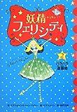 妖精フェリシティ〈2〉ハラハラ遊園地