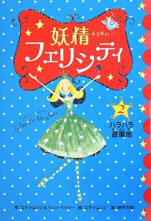Fairy Felicity (2) bated amusement park