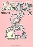 ぶたボット1 (マイクロマガジン☆コミックス)