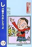 しの書き方おしえてよ 1・2年 (地球っ子ブックス・新国語シリーズ)