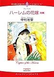 ハーレムの花嫁 前編 (ハーレクインコミックス)