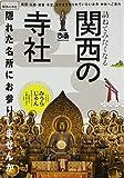 訪ねてみたくなる関西の寺社―庭園・仏像・建築・寺宝、まだまだ知られていないお寺 (ぴあMOOK関西)