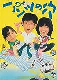 シネマUSEDパンフレット『パンツの穴』☆映画中古パンフレット通販☆邦画