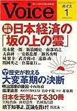 Voice (ボイス) 2009年 01月号 [雑誌]
