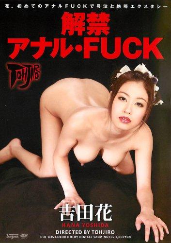 解禁アナル・FUCK 吉田花 ドグマ [DVD]