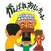 がんばれ、おじいちゃん (単行本)