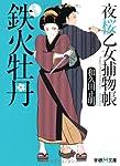 夜桜乙女捕物帳 鉄火牡丹 (学研M文庫)