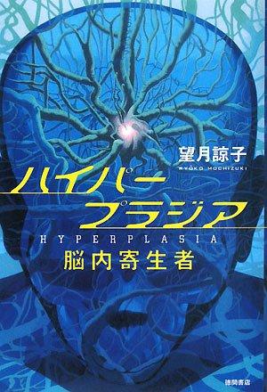 ハイパープラジア―脳内寄生者