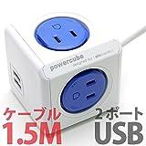 PowerCube パワーキューブ 電源タップ AC4口 USB2口 延長コード 1.5M ブルー/青