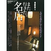 男の隠れ家増刊 厳選また行きたい名店 2012年 07月号 [雑誌]
