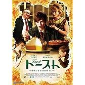 トースト~幸せになるためのレシピ~ [DVD]