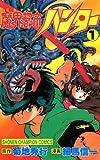 魔界都市ハンター(1) (少年チャンピオン・コミックス)