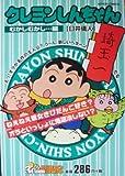 クレヨンしんちゃん むかしむかし…編 (アクションコミックス 3Coinsアクションオリジナル)