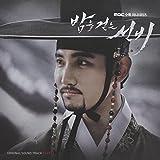 夜を歩く士(ゾンビ) 韓国ドラマOST Part.2 (MBC) (韓国盤)