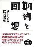 期待と回想 語りおろし伝 (朝日文庫 つ 12-1)
