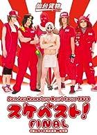 Sendai Kamotsu Best tour 2013�֥����٥���! ��FINAL @��Ω�塹�ڶ����������ΰ�� (2����DVD)(�߸ˤ��ꡣ)