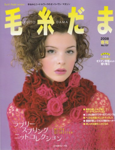 毛糸だま No.137(2008年春号) (137) (Let's Knit series)