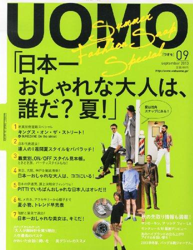 uomo (ウオモ) 2013年 09月号 [雑誌]