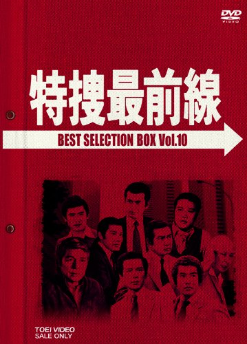 特捜最前線 BEST SELECTION BOX VOL.10 (初回生産限定) [DVD]