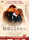 親愛なるきみへ [DVD]
