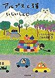 アルプスと猫―いしいしんじのごはん日記〈3〉 (新潮文庫)