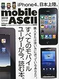mobile ASCII (モバイルアスキー) 2010年 08月号 [雑誌]