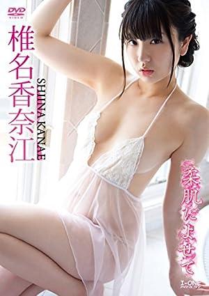 椎名香奈江 柔肌によせて [DVD]